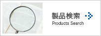 製品検索 Products Search