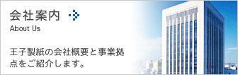 会社案内 王子製紙の会社概要と事業拠点をご紹介します。