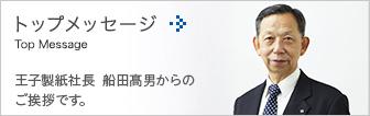 トップメッセージ 王子製紙社長 木坂隆一からのご挨拶です。