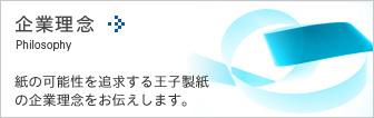 企業理念 紙の可能性を追求する王子製紙の企業理念をお伝えします。