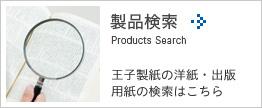 製品検索 王子製紙の洋紙・出版用紙の検索はこちら