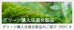 グリーン購入法適合製品 グリーン購入法適合製品のご紹介(PDF)